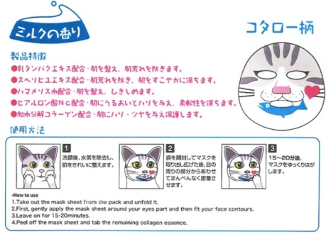 Instructions for the cat mask as illustrated by a cat